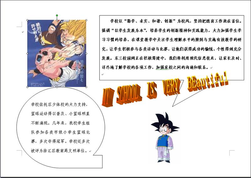 科技小报 - 内容 - 东安三村小学网站