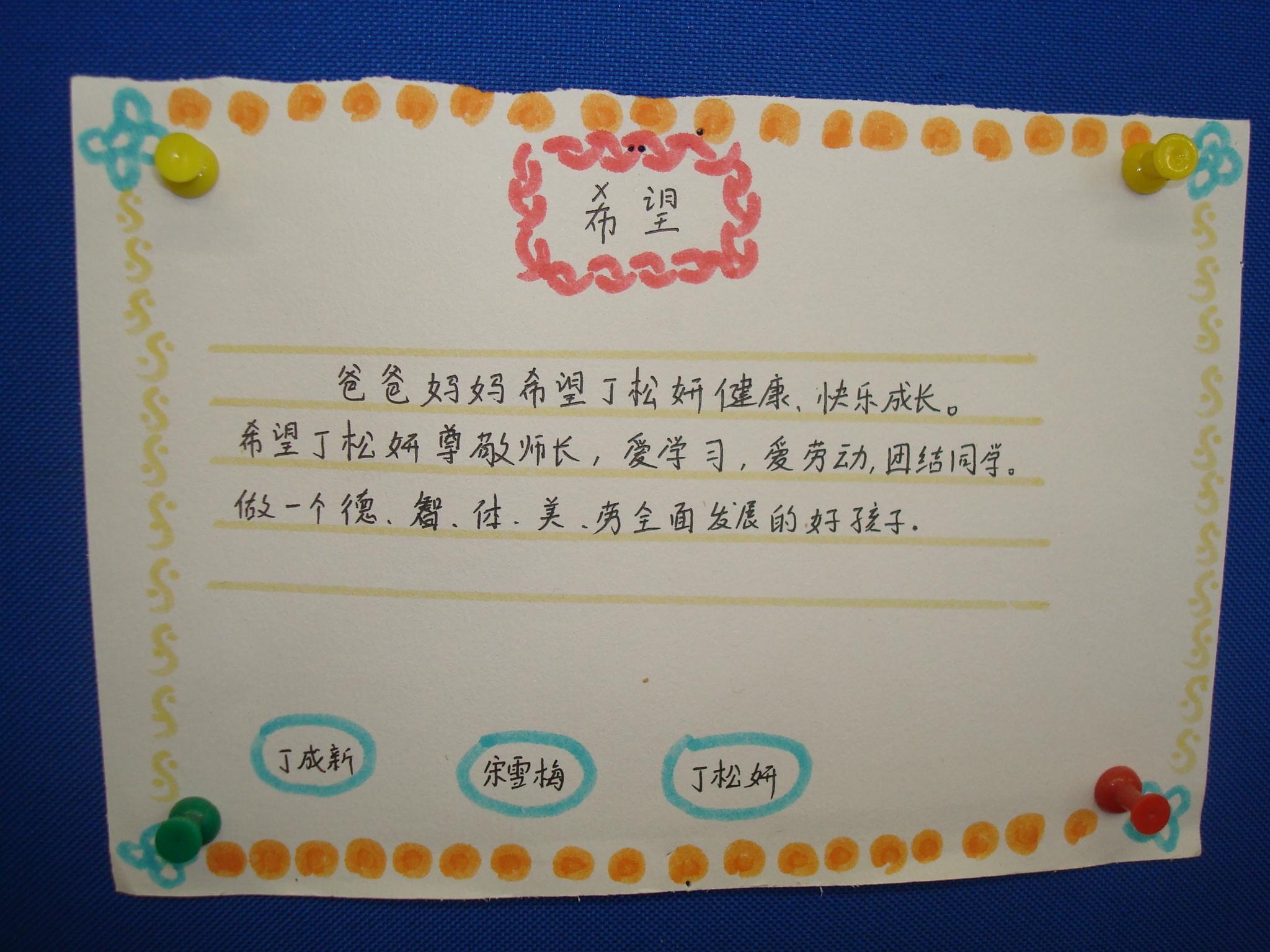 家长寄语+-+内容+-+东安三村小学网站图片