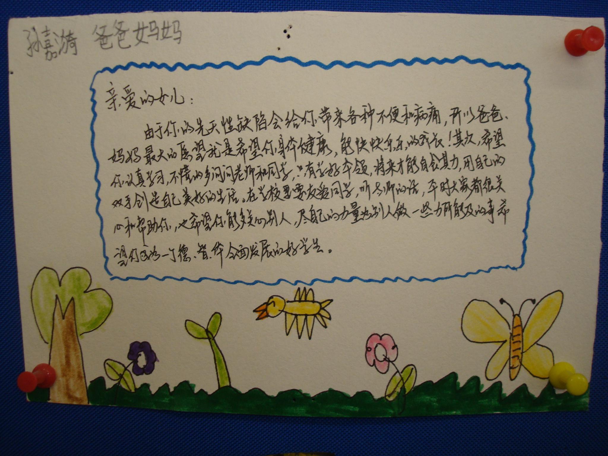 小学寄语家长学法指导初中生图片
