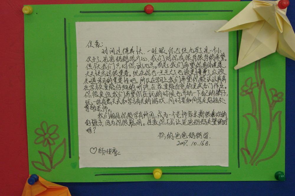 小学寄语美文初中生的家长图片