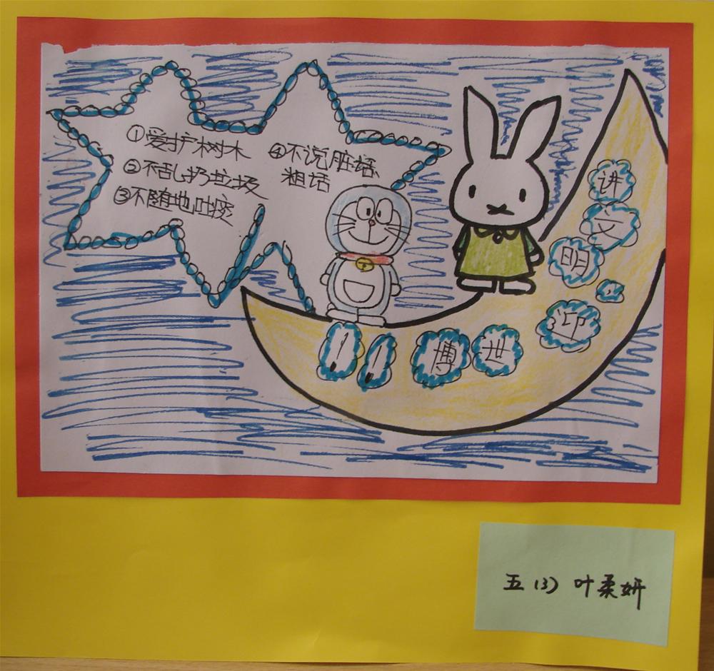 讲文明的儿童画-小学生儿童画-讲文明图片-关于讲文明的儿童画-小学生图片