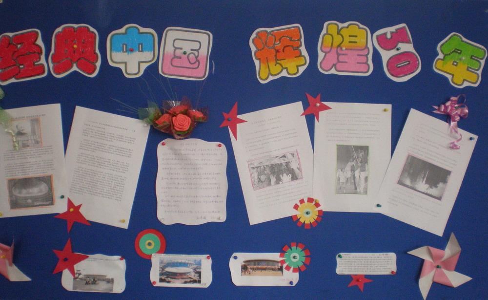 班级板报 - 内容 - 东安三村小学网站