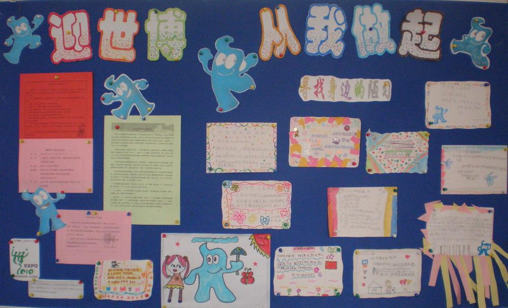 小学班级墙报图片大全图片 小学教室墙报设计图片,小学班级