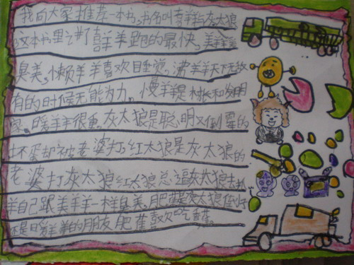 我的读书卡 - 内容 - 东安三村小学网站