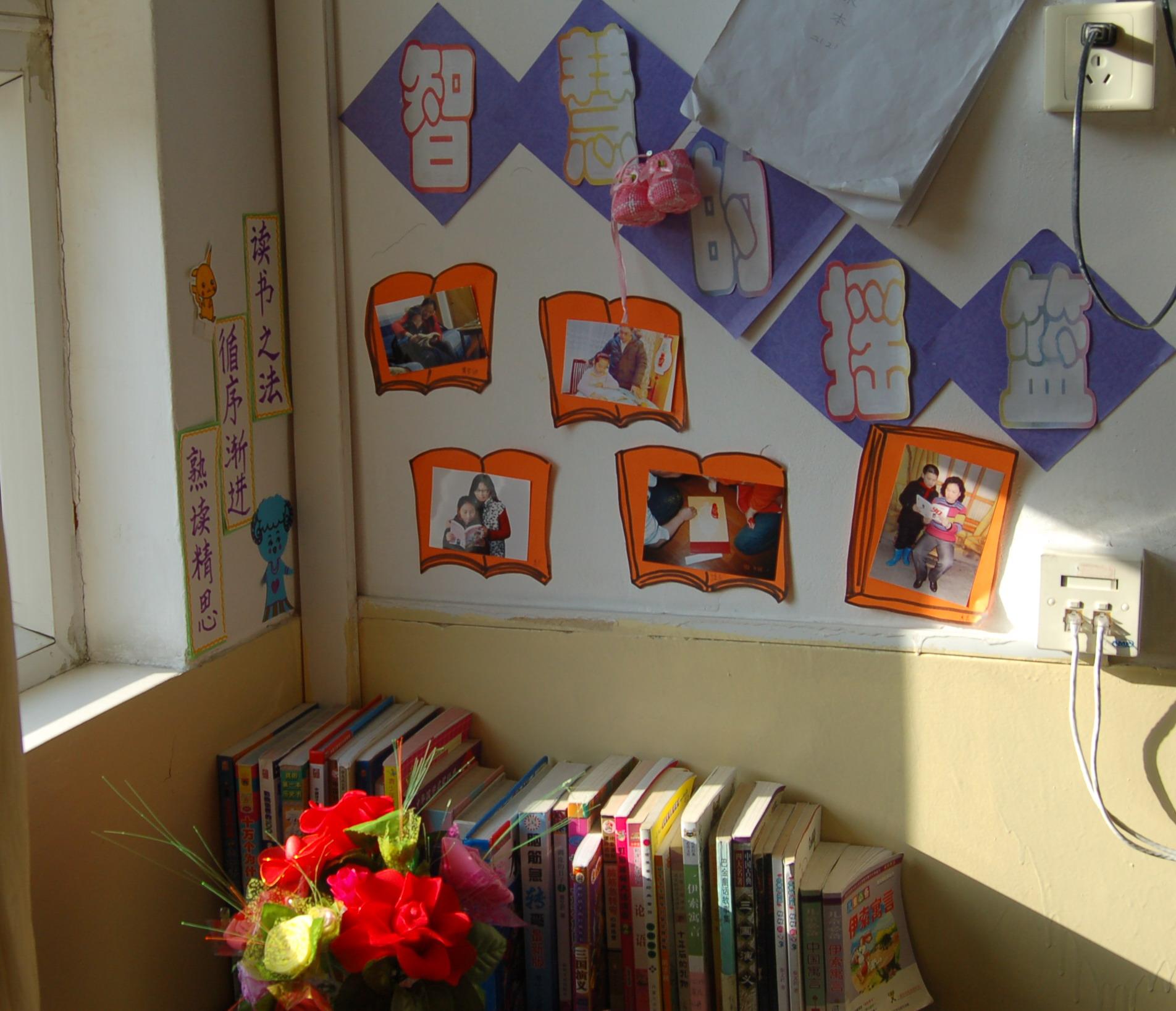 高中书香班级布置分享展示