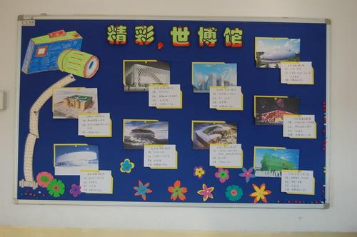 幼兒園板報邊框設計