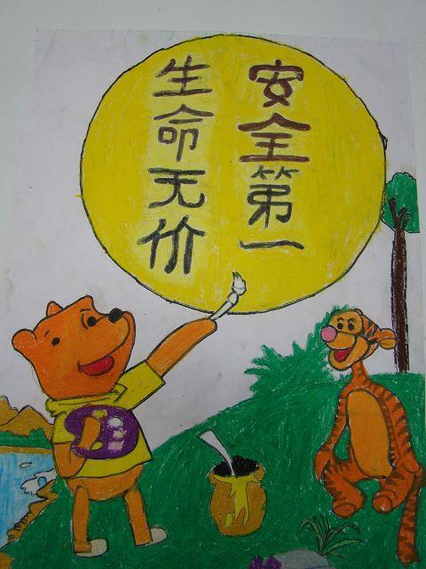 安全教育 - 内容 - 东安三村小学网站