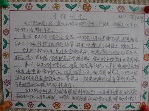 遨游书海小报_遨游浩瀚书海手;图片